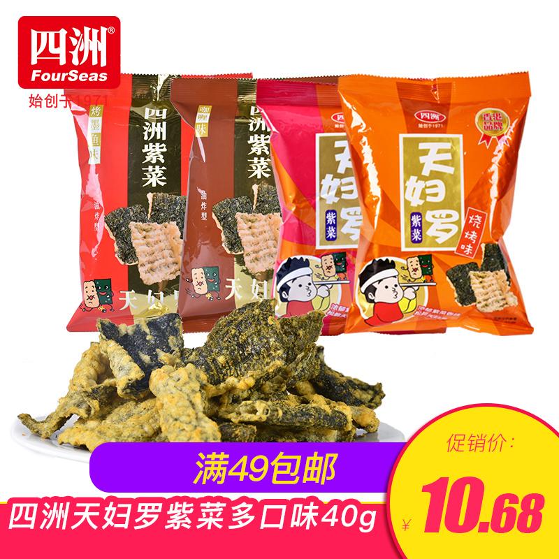 四洲 天妇罗紫菜烧烤味番茄味食品海苔天麸罗休闲零食 40g