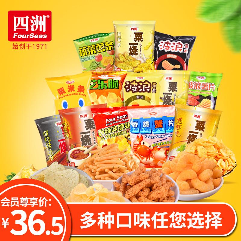 四洲 粟一烧热浪薯片薯条虾条虾饼组合装零食膨化休闲食品大礼包