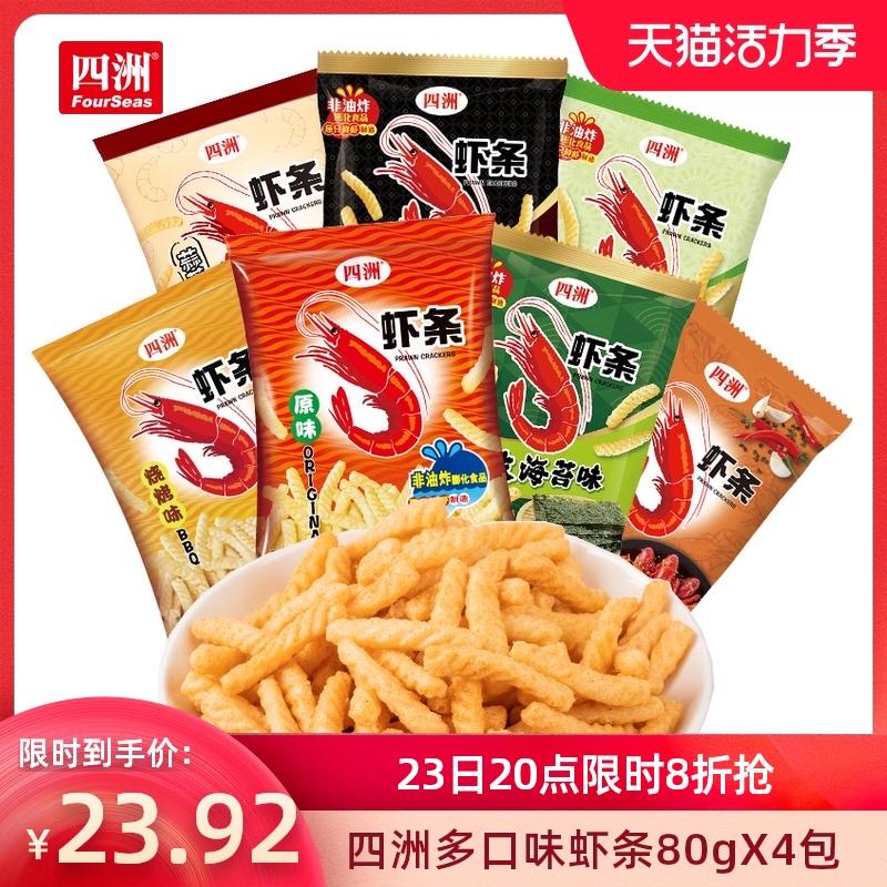 四洲原味麻辣小龙虾味膨化大礼包