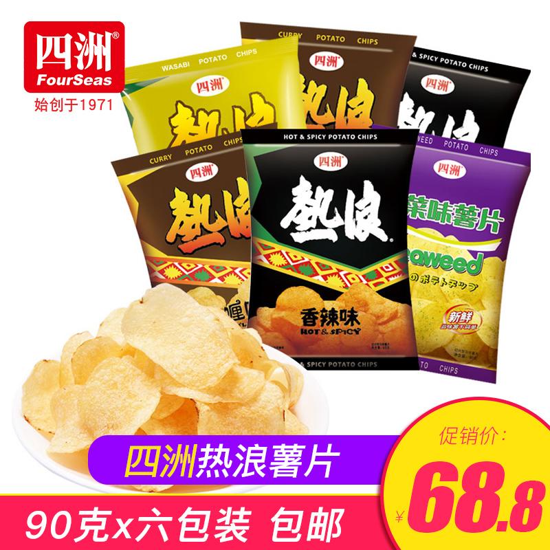 四洲热浪薯片大礼包6口味薯片90gX6包 膨化食品小吃零食大礼包