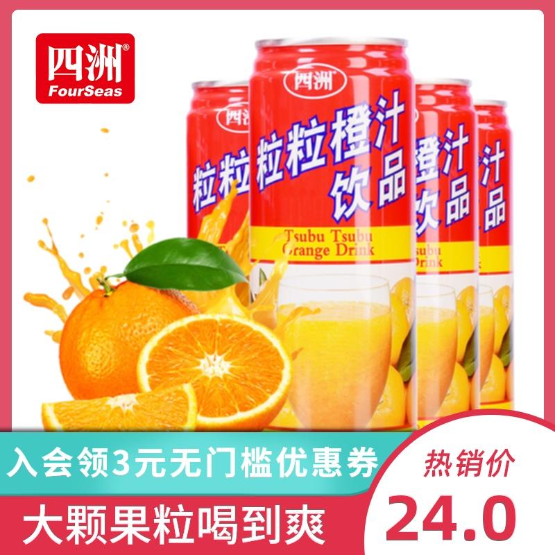 四洲粒粒橙橙汁低钠0脂肪饮料新鲜果肉果汁果粒橙整箱装饮料24罐