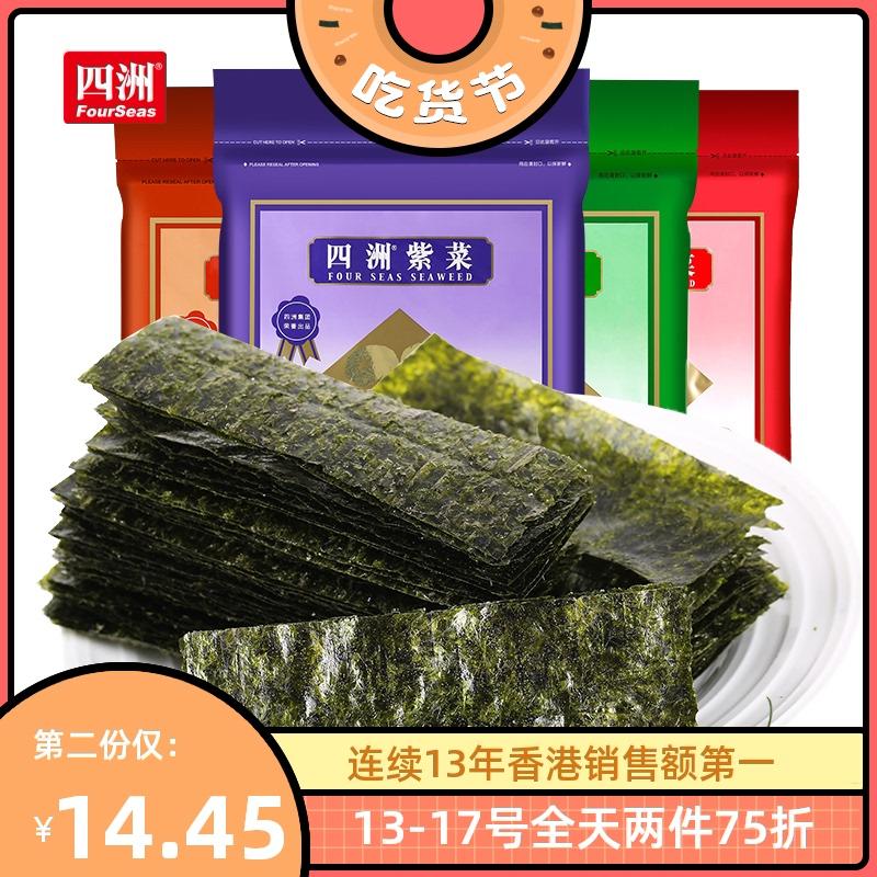 四洲紫菜即食海苔原味儿童小零食寿司海苔片海苔碎拌饭办公室零食