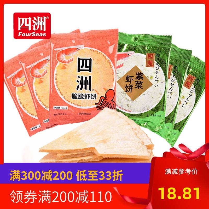 专区四洲脆脆虾饼15gx20包装饼干零食多口味怀旧小吃休闲食品小吃