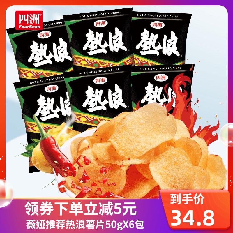 四洲热浪薯片大包芥末香辣味休闲食品网红吃货小零食办公室小吃