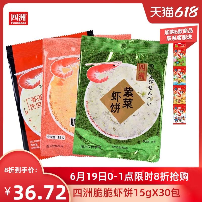 四洲脆脆虾饼15gx30鲜虾片儿童零食脆饼特色怀旧小吃网红零食食品