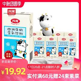 【林依轮推荐】四洲牛奶饮品早餐儿童甜牛奶仔125mlx24盒整箱饮料