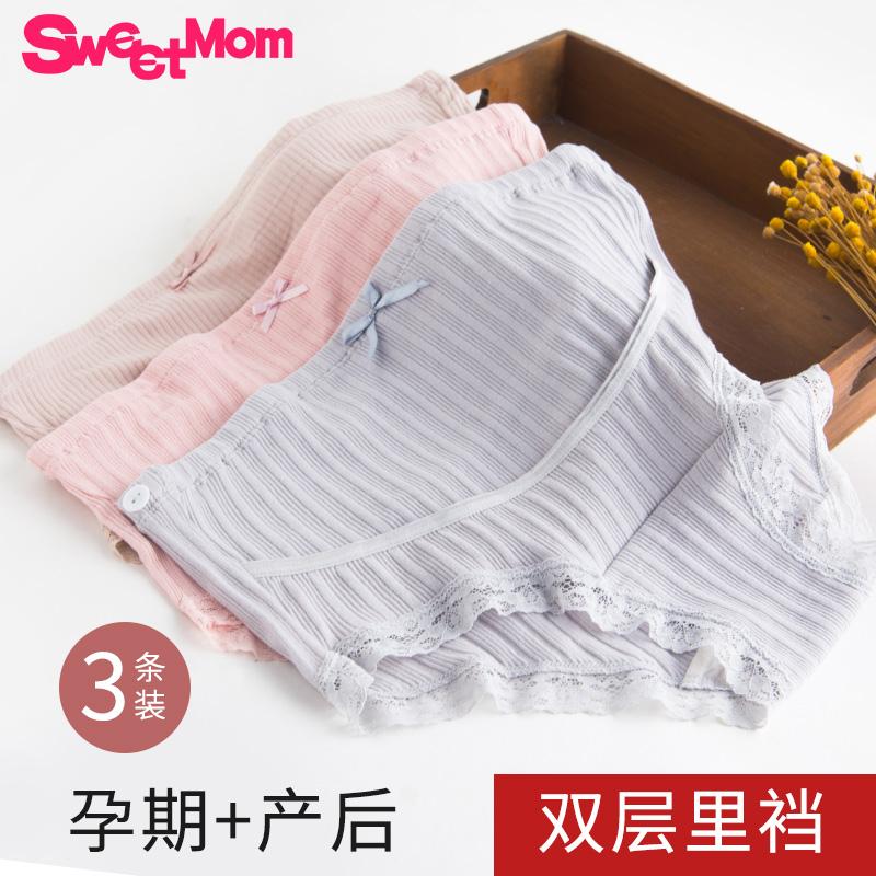 49.00元包邮孕妇3条秋冬季棉高腰孕早期内裤