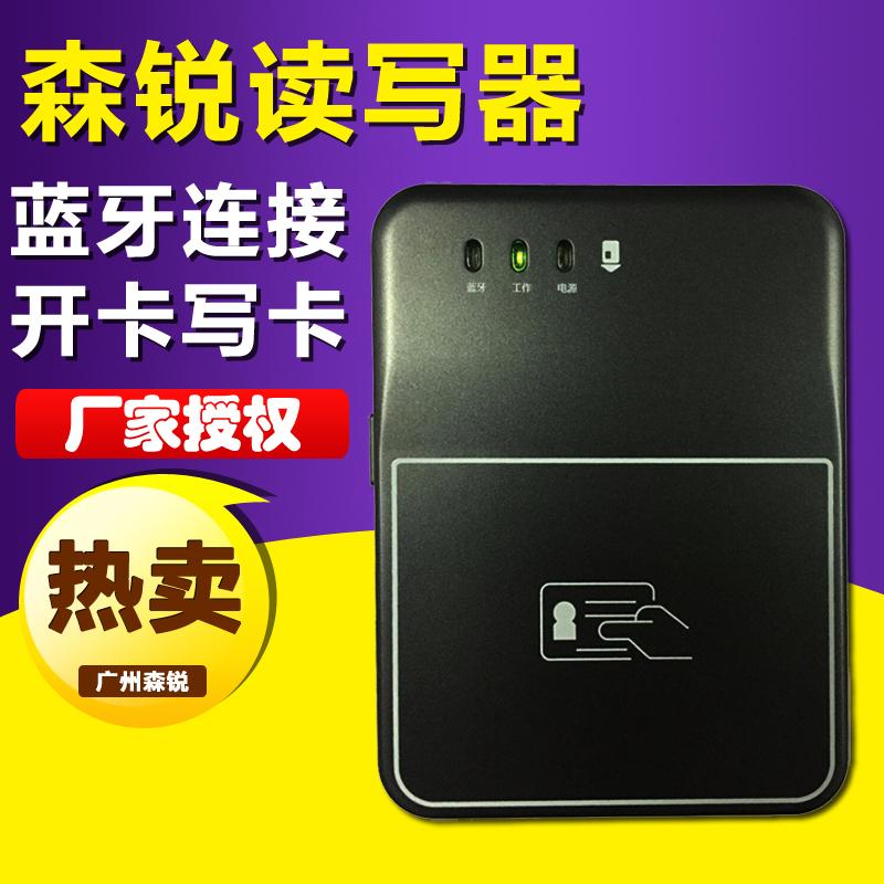 广州森锐 读写器 翼销售身份正识别仪电信营业厅阅读器蓝牙读卡器