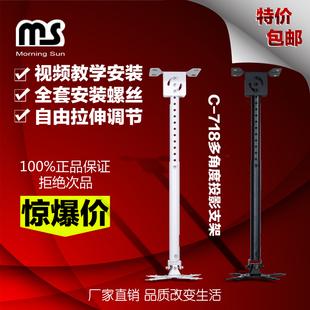 包邮 多功能投影机仪12米吊架可伸缩倾斜支架吊装 家用办公专用吊顶
