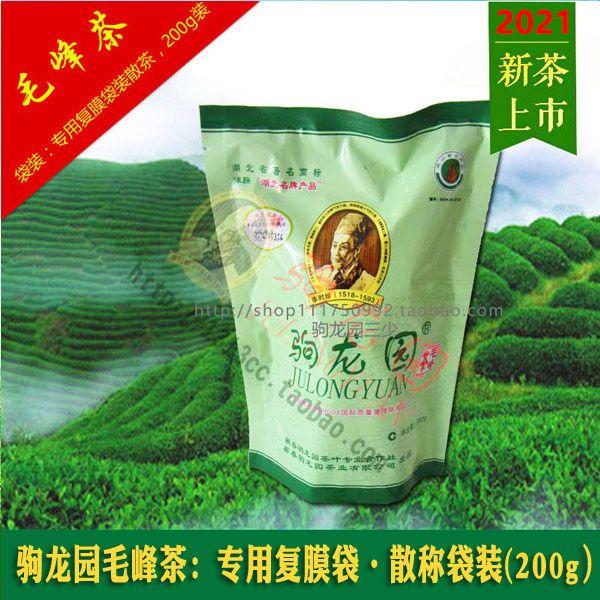 蕲春驹龙园茶叶 200g袋装毛峰茶  李时珍故里特产  天然生态绿茶