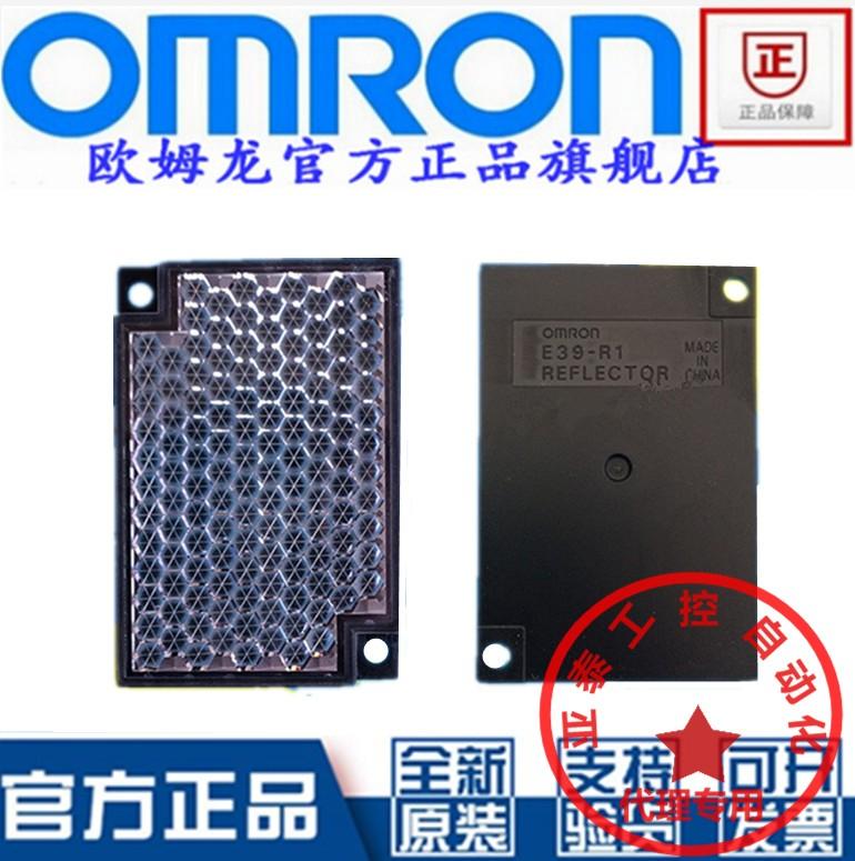 欧姆龙原厂OMRON光电开关用反光板E39-R1S/E39-R1反射板全新原装