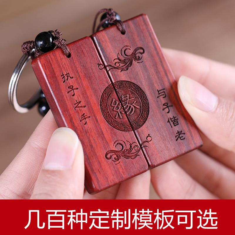 钥匙扣(檀木)