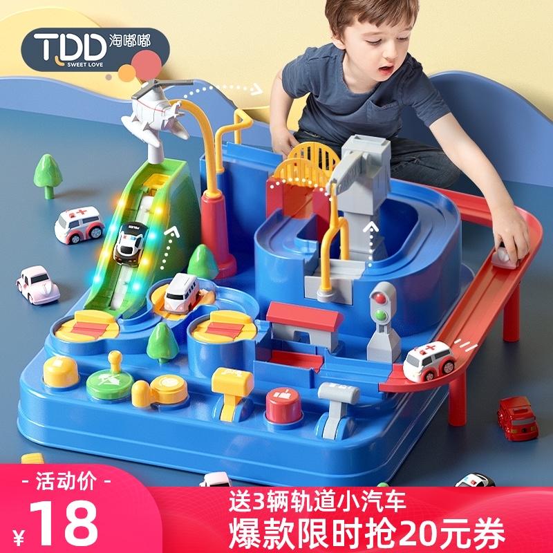 儿童汽车闯关大冒险玩具小火车轨道玩具儿童女孩3岁4男孩宝宝益智