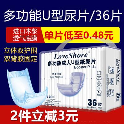 纸尿片老年人36片尿不湿垫护理垫产妇一次性尿片Loveshore成人