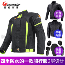 Riding tribe winter and summer motorcycle cycling suit men's and women's racing pants fall proof waterproof motorcycle clothes
