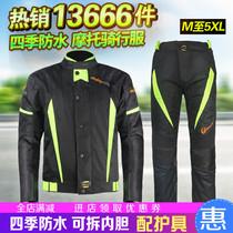 冬季摩托车骑行服套装男四季女赛车服装备防摔防水骑士机车衣服