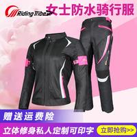 查看摩托车骑行服女防水夏季机车服女套装修身防摔四季赛车服外套女款价格