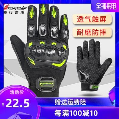摩托车骑行手套四季防摔耐磨赛车触屏夏季保暖机车装备骑士手套男