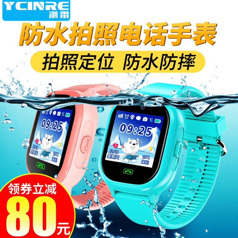 Циньсянь мое фотографировать ребенок телефон наручные часы умный gps расположение многофункциональный мобильный телефон студент водонепроницаемый браслет мужской и женщины ребенок