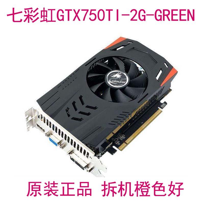 拆机七彩虹GTX750Ti 2G台式电脑高清游戏显卡GTS450 550 650