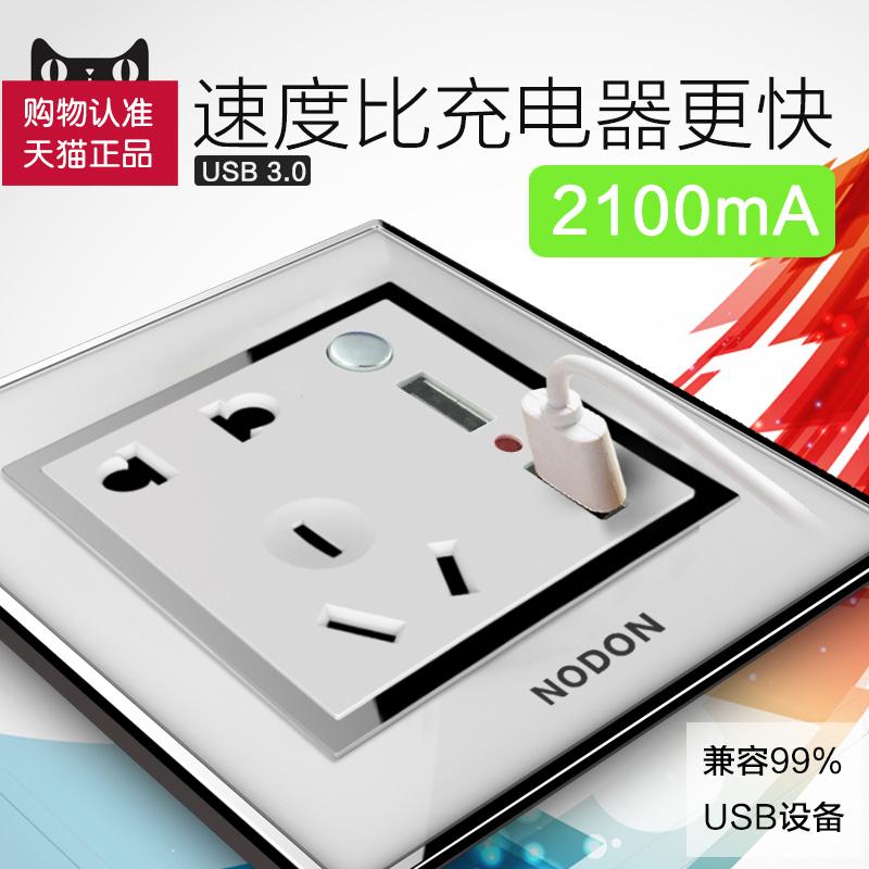 諾登插座開關大電流雙USB智能充電帶開關五孔帶usb插座電源麵板