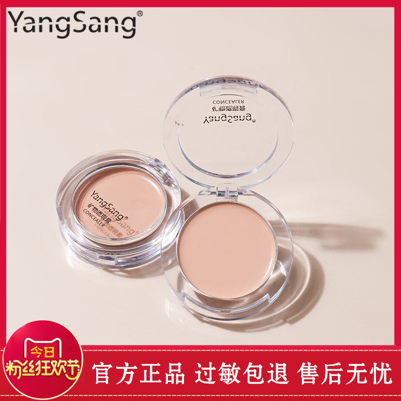 YangSang Mineral Concealer foundation, men and women face strong cover spots, scars and freckles Li Jiaqi recommended