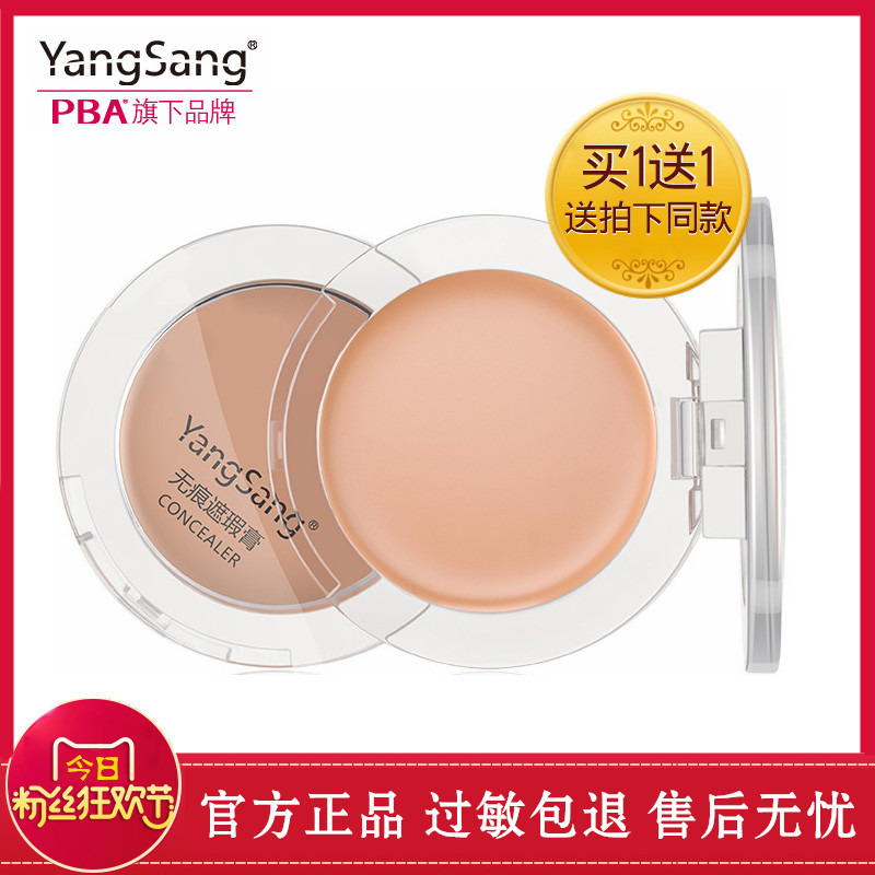 Soft Concealer isolation foundation cream, waterproof, anti sweat studio, bride makeup stage performance COS makeup.