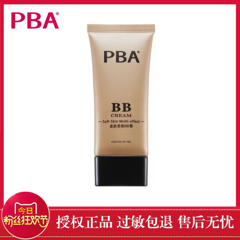 瓶盖有大写字母PBA柔肤多效BB霜50g经典全效深色老款配方遮瑕保湿