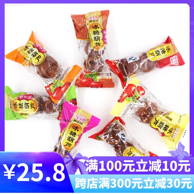北京特产御食园老北京袋装冰糖葫芦