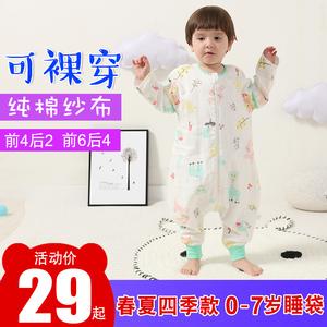 婴儿睡袋夏季薄款空调房纯棉纱布分腿宝宝儿童防踢被神器四季通用