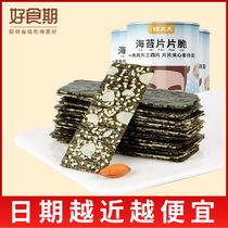340g姚太太海苔夾心脆零食芝麻巴旦木味罐裝海苔片即食