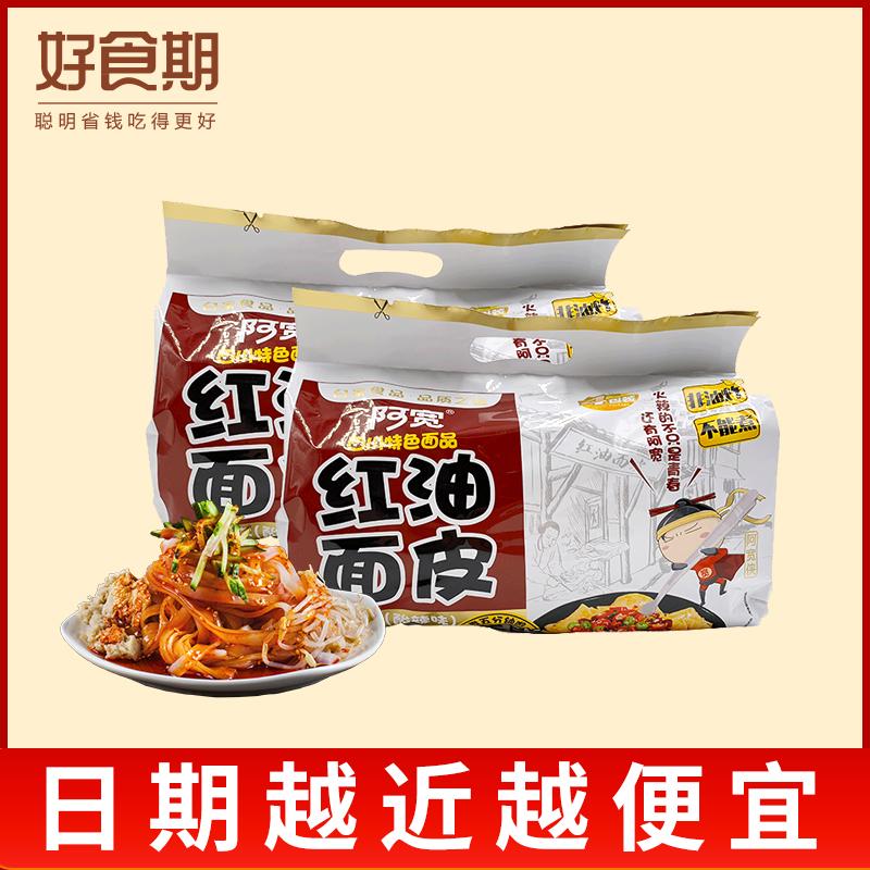阿宽红油面皮8包宽整箱装即食拌面(非品牌)