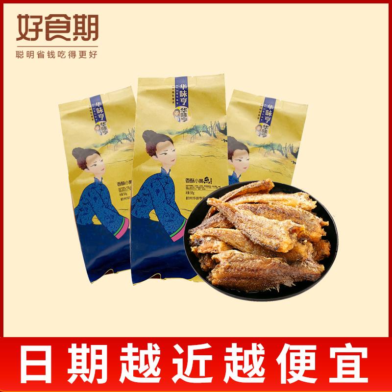 华味亨小黄鱼98g*3袋/4袋 多规格可选 舟山鱼干零食小鱼干海味即