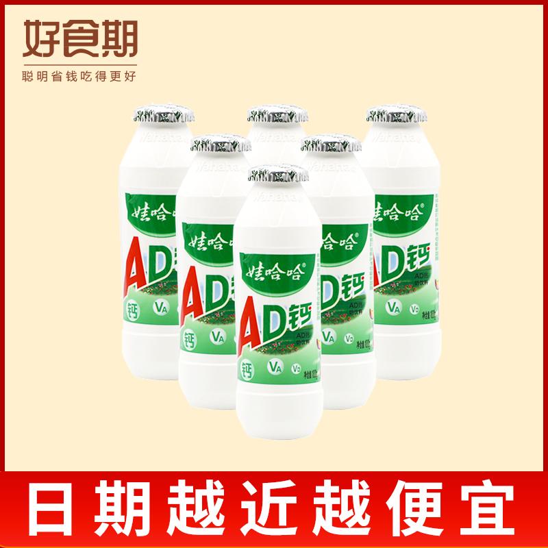 热销1758件有赠品娃哈哈AD钙奶哇哈哈 儿童牛奶酸奶饮料 多规格可选