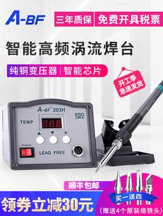 不凡203H智能高频焊台调温焊台电烙铁恒温维修90W150W250W