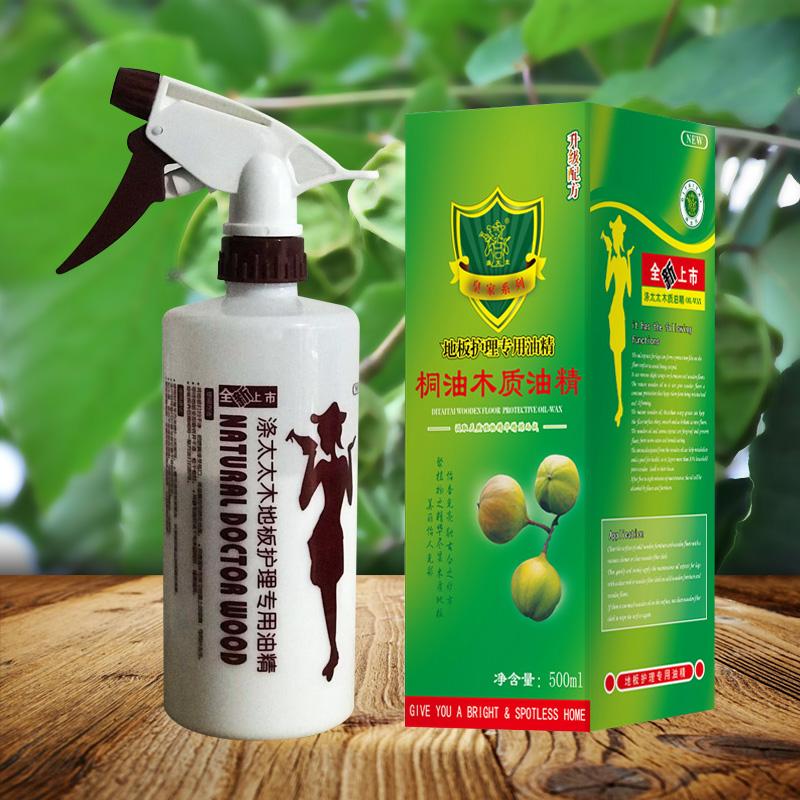 涤太太桐油木质油精实木地板护理精油500ml 防水性增光亮保养油精