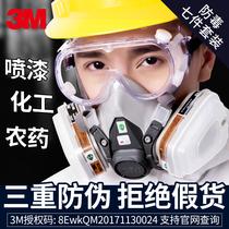 3M防毒面俱喷漆专用打农要呼吸防护面罩全脸6200防化工业粉尘气体