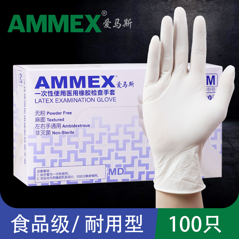 Aimasi disposable gloves rubber latex nitrile doctor inspection special kitchen thick and durable protection 100 pcs