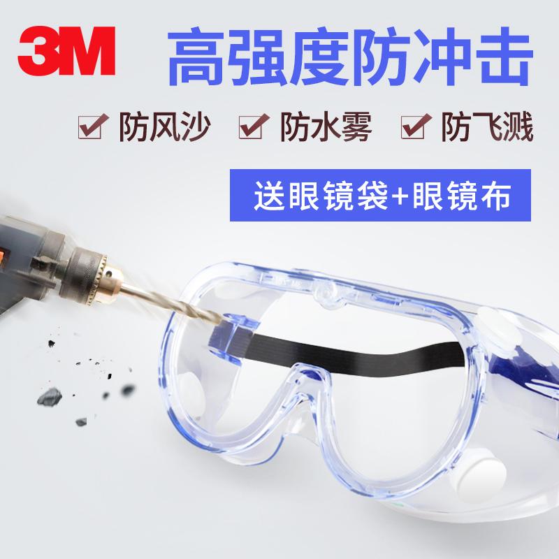 3M护目镜打磨劳保防飞溅男女骑行防风沙灰尘飞沫防雾透气透明眼镜
