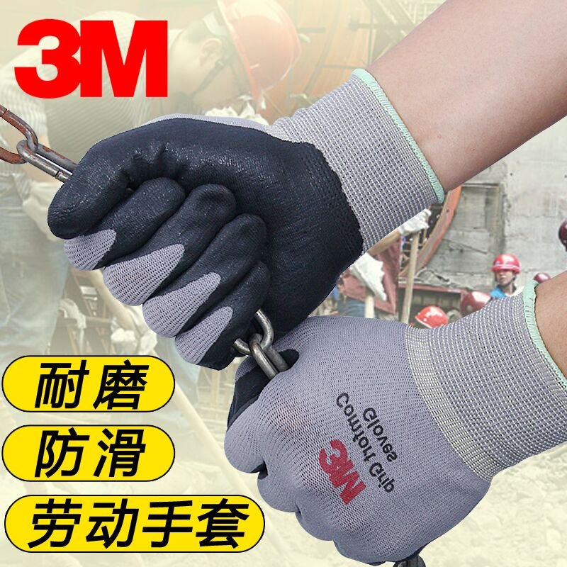 3M Comfortable Anti-skid and Wear-resistant Gloves Industrial Work Labor Nitrile-coated Palm-dipped Rubber Labor Protection Gloves Permeable