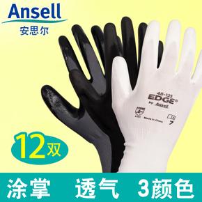 ANSELL安思尔耐磨防滑手套PU丁腈涂层浸掌涤纶透气劳保防护手套