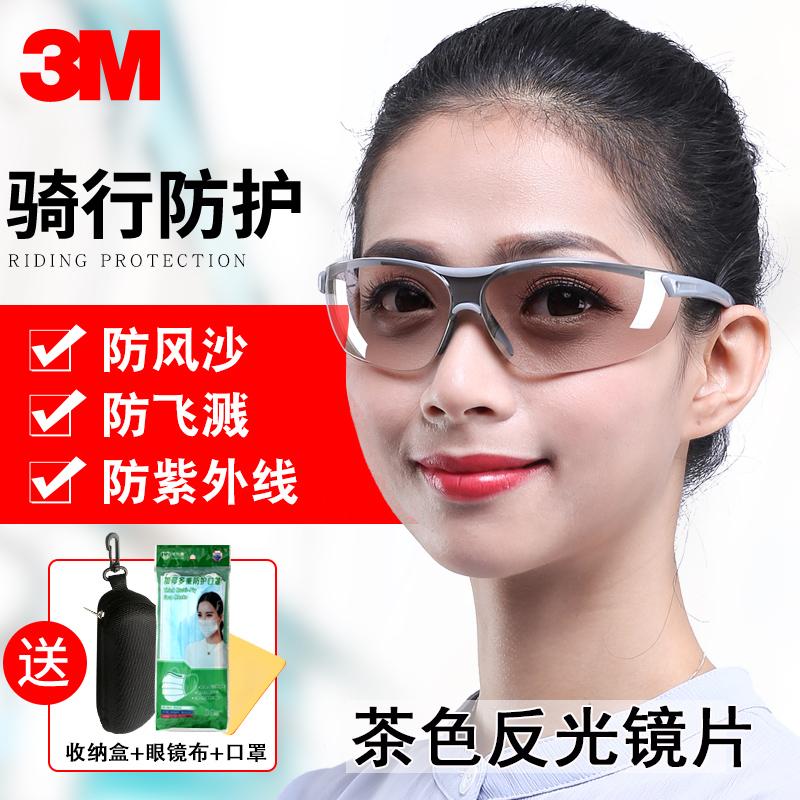3M 1791T 护目镜防紫外线 时尚运动 太阳防冲击 男女防护安全眼镜