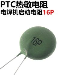 电焊机启动电阻16P 逆变焊机专用热敏电阻PTC元件