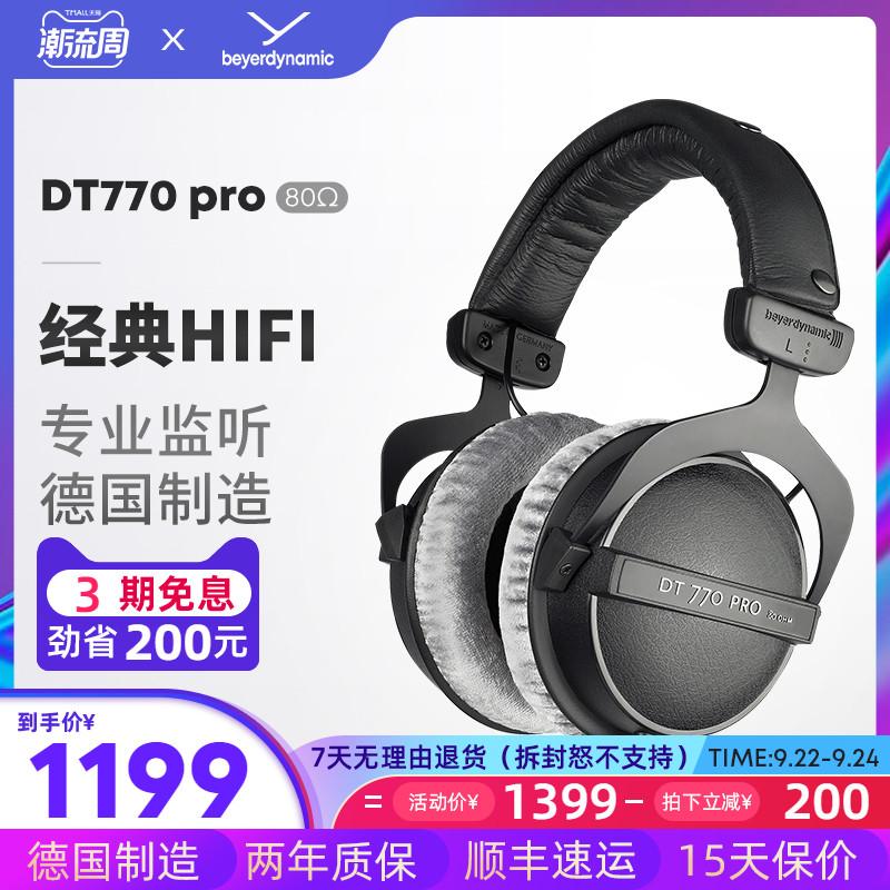 拜亚动力 DT770 PRO