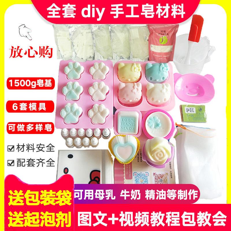 天然植物皂基diy手工皂材料包模具自制母乳人奶香皂肥皂制作工具