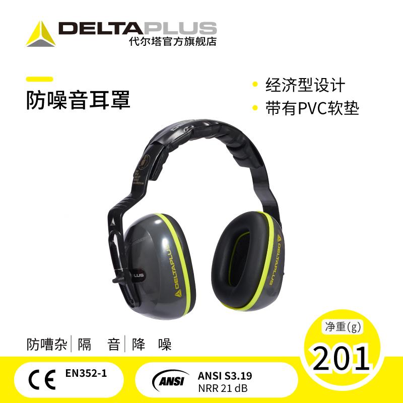 代尔塔专业耳罩睡觉防噪音睡眠耳机