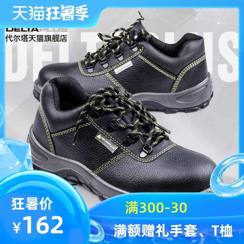 Delta summer ladle head labor protection shoes women warm, cold and smash proof electrical shoes insulation safety work shoes men