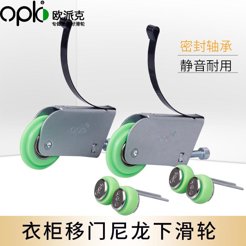 opk欧派克滑轮卫生间玻璃轨道轮子