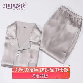 九年店男长短袖分体100%桑蚕丝睡衣