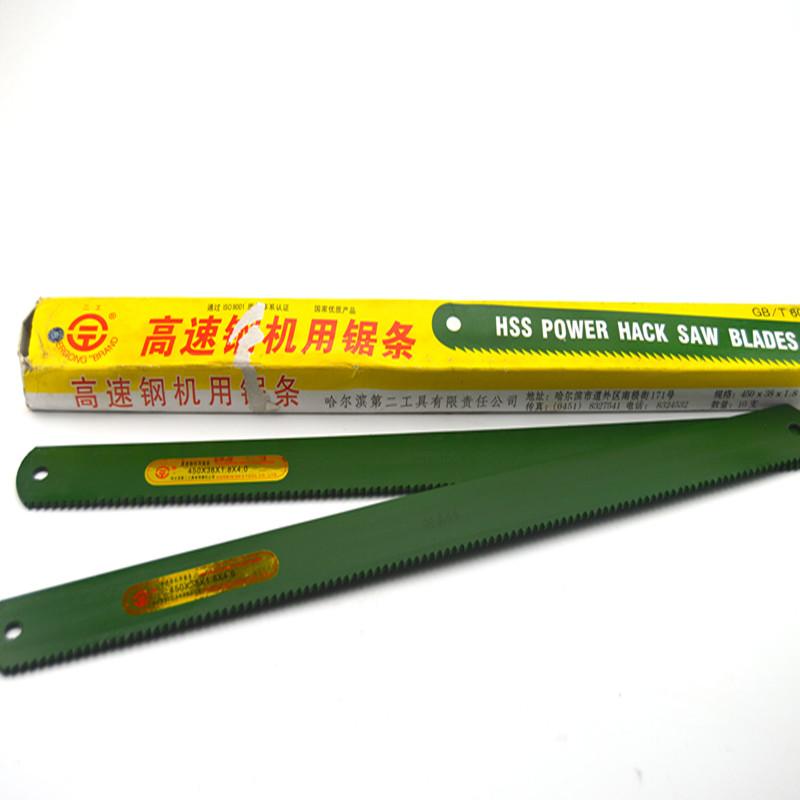 哈尔滨哈二机用锯条 350mm 450 500 高速钢锯条 全锋钢锯条 锯片
